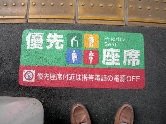 妊婦なのに座れない日本死ね!!!